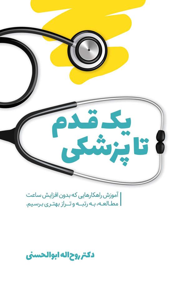 یک قدم تا پزشکی!