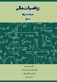 ریاضیات مالی (جلد اول)