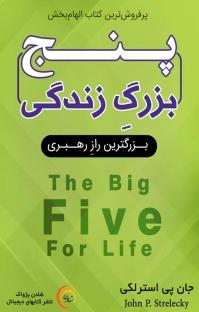 کتاب صوتی پنج بزرگِ زندگی