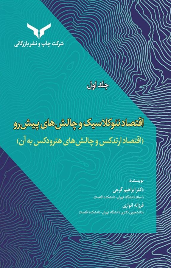 اقتصاد نئوکلاسیک و چالشهای پیشِرو