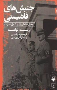 کتاب صوتی جنبشهای فاشیستی