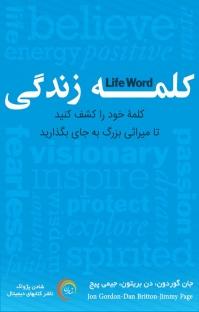 کتاب صوتی کلمه زندگی