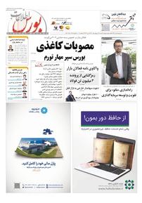 مجله هفتهنامه اطلاعات بورس شماره ۳۹۸