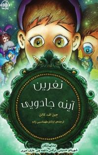 کتاب صوتی نفرین آینهی جادویی
