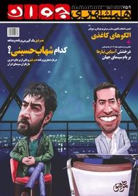 مجله هفتهنامه همشهری جوان شماره ۷۵۹
