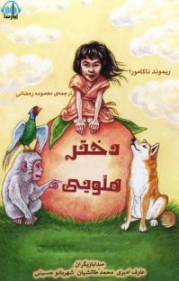 کتاب صوتی دختر هلویی