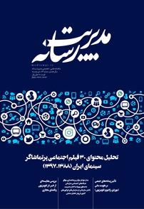 مجله ماهنامه علمی تخصصی مدیریت رسانه شماره ۵۳