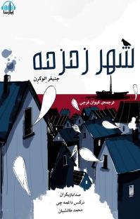 کتاب صوتی شهر زمزمه