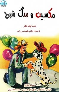 کتاب صوتی مکسین و شبح سگ