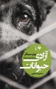 کتاب صوتی آزادی حیوانات
