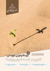 مجله ماهنامه زیستفناوری ایران شماره ۲