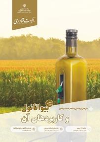 مجله ماهنامه زیستفناوری ایران شماره ۳