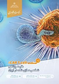 مجله ماهنامه زیستفناوری ایران شماره ۴