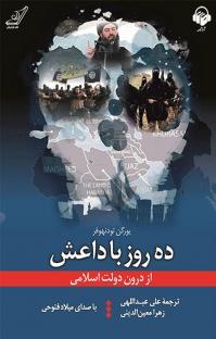 کتاب صوتی ده روز با داعش