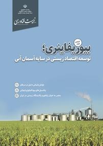 مجله ماهنامه زیستفناوری ایران شماره ۶