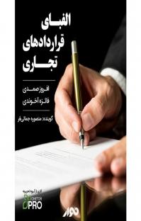 کتاب صوتی الفبای قراردادهای تجاری