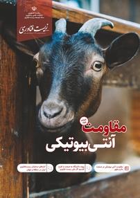 ماهنامه زیستفناوری ایران شماره ۷