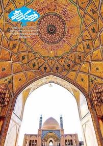 مجله دوهفتهنامه فرهنگ شریف شماره ۵۲  و ۵۳