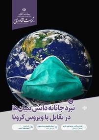 مجله ماهنامه زیستفناوری ایران شماره ۱۰
