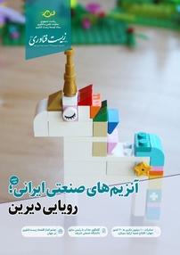 مجله ماهنامه زیستفناوری ایران شماره ۹