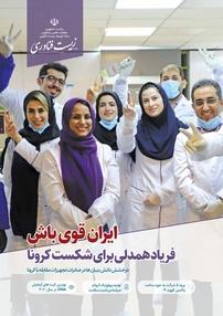 مجله ماهنامه زیستفناوری ایران شماره ۱۱
