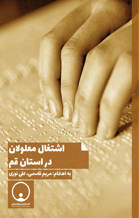 اشتغال معلولان در استان قم
