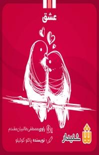 کتاب صوتی عشق