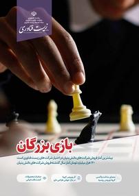 مجله ماهنامه زیستفناوری ایران شماره ۱۳