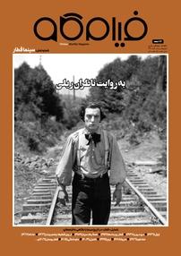 مجله ماهنامه فرهنگی و هنری فیلمکاو شماره ۶