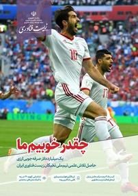مجله ماهنامه زیستفناوری ایران شماره ۱۴