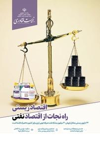 مجله ماهنامه زیستفناوری ایران شماره ۱۵