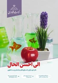 مجله ماهنامه زیستفناوری ایران شماره ۱۸