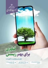 مجله ماهنامه زیستفناوری ایران شماره ۱۹