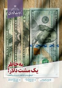 مجله ماهنامه زیستفناوری ایران شماره ۱۲