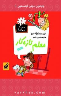 کتاب صوتی معلم تازه کار