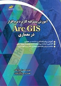 آموزش پیشرفته کاربرد نرمافزار Arc GIS در معماری
