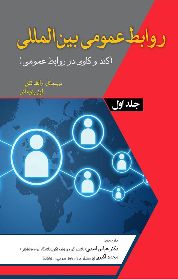 روابط عمومی بین المللی