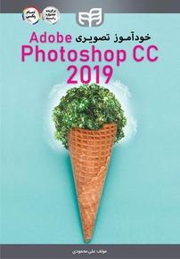 خودآموز تصویری Adobe Photoshop CC ۲۰۱۹
