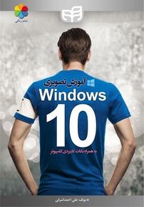 آموزش تصویری Windows ۱۰