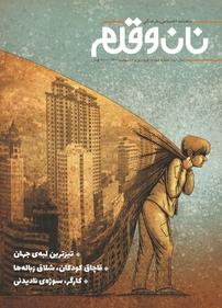 مجله نان و قلم شماره ۴