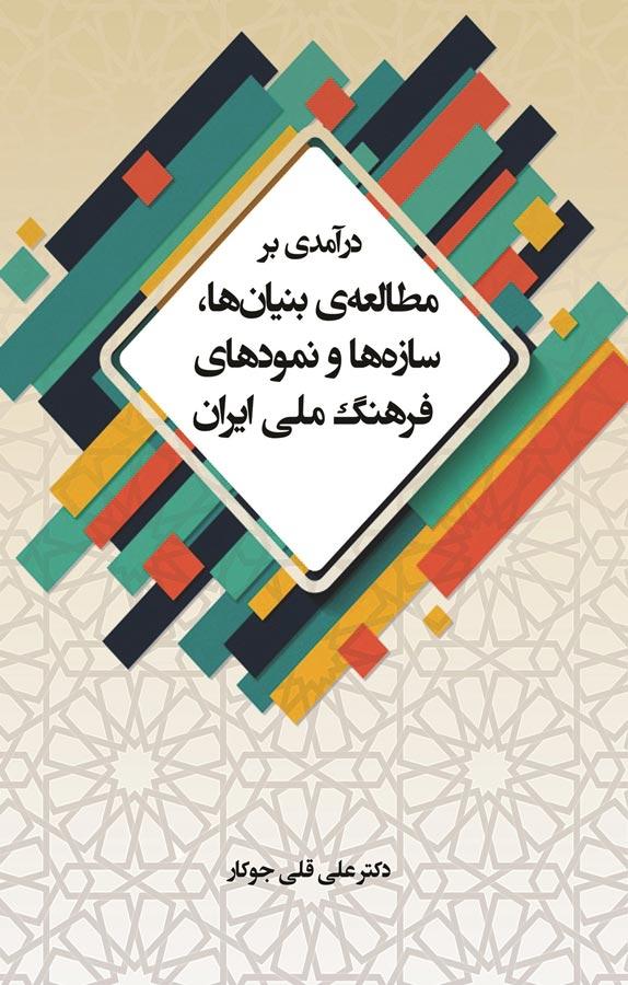 درآمدی بر مطالعهی بنیانها، سازهها و نمودهای فرهنگ ملی ایران