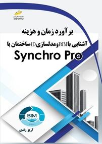 برآورد زمان و هزینه، آشنایی با BIM و مدلسازی ۴ D ساختمان با Synchro Pro