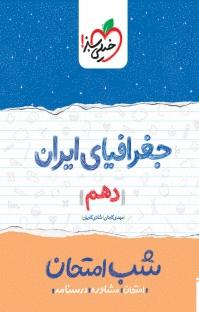 جغرافیای ایران ـ دهم ـ شب امتحان