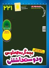 مجله دوهفتهنامه همشهری بچهها شماره ۲۲۱