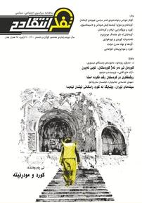مجله ماهنامه تفکر انتقادی شماره ۸