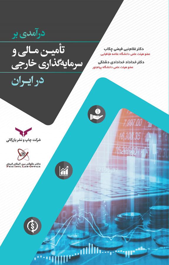 درآمدی بر تأمین مالی و سرمایهگذاری خارجی در ایران