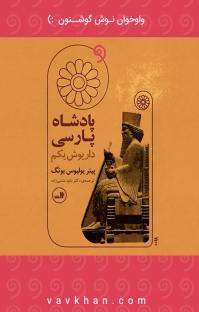 کتاب صوتی پادشاه پارسی