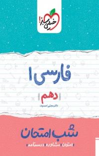 فارسی ۱  ـ دهم ـ شب امتحان