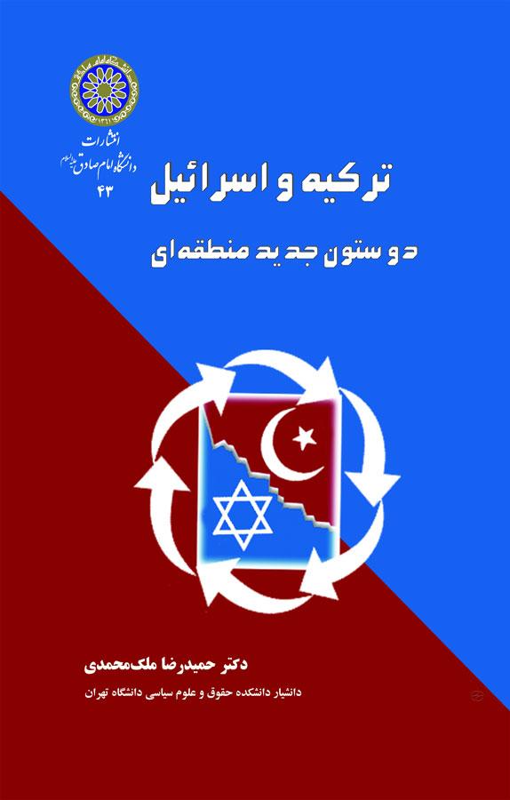 ترکیه و اسراییل دو ستون جدید منطقهای