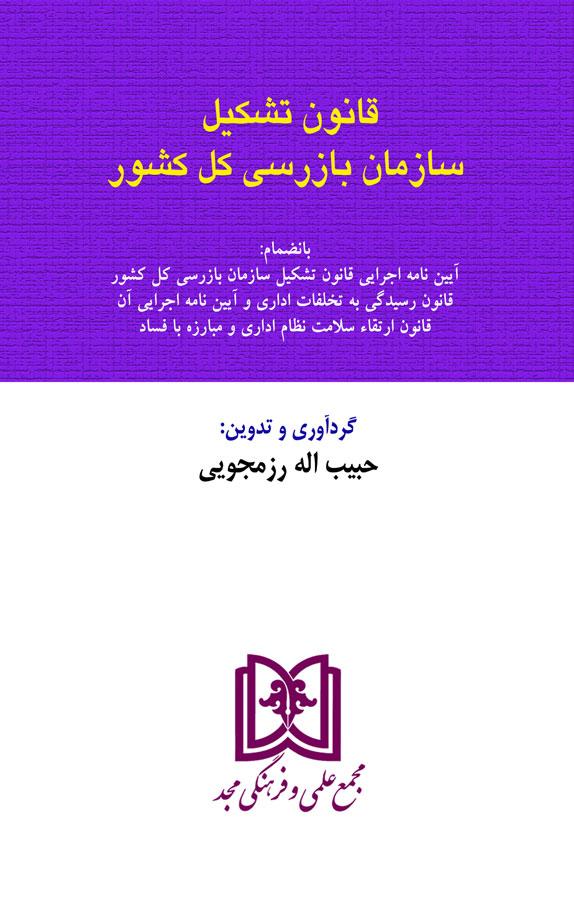 قانون تشکیل سازمان بازرسی کل کشور